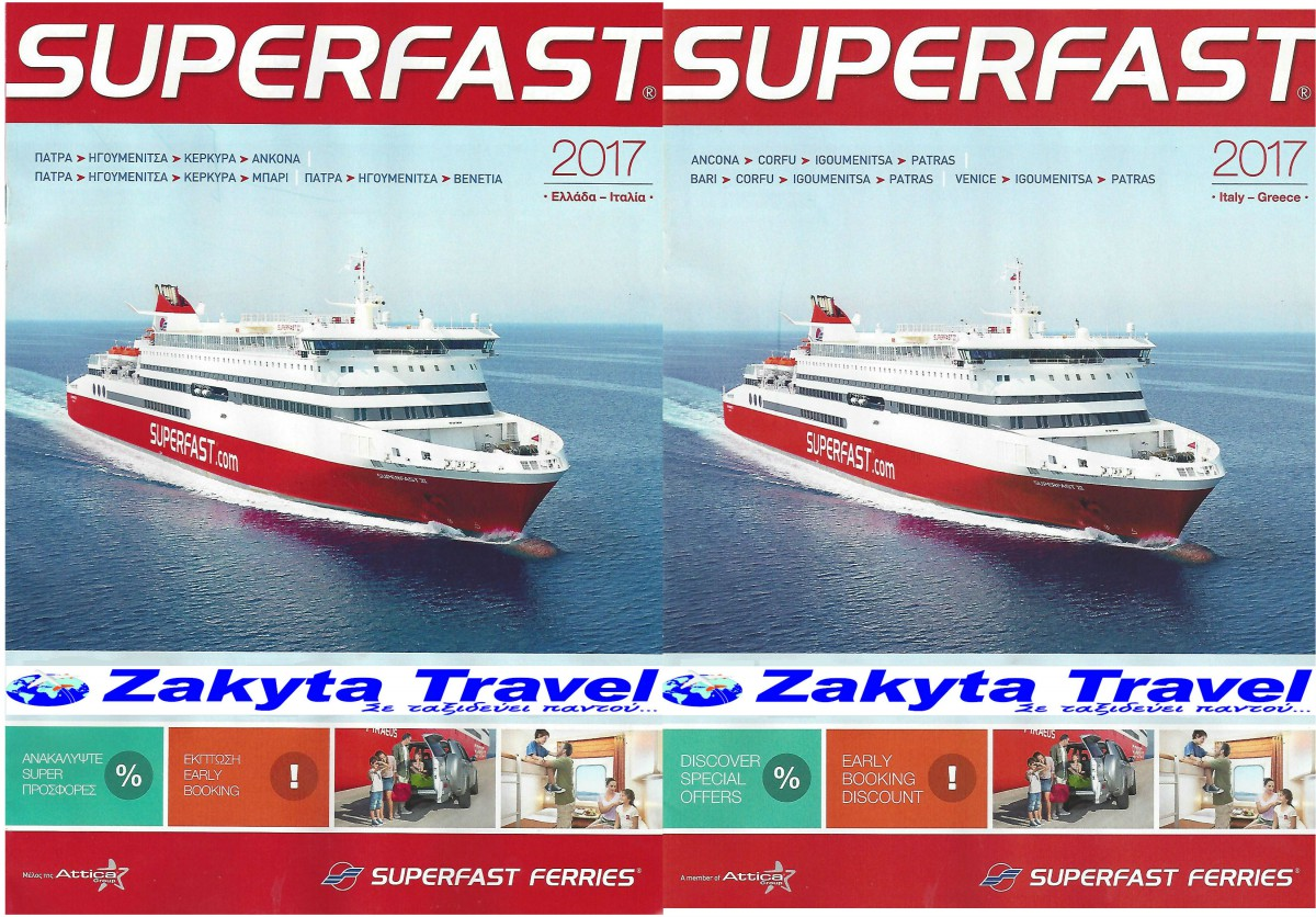 SUPPERFAST 2017